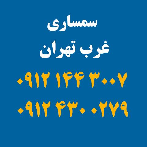 سمساری در غرب تهران