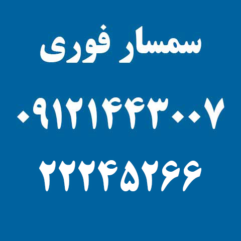سمساری در سید خندان